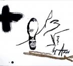 Sans Titre - Encre, Huile et Crayon sur Papier 33 - 76x57 - 10-2010.jpg