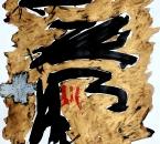 Sans titre - Encre, brou de noix, huile et acrylique sur papier 119 - 65x50 - 2014.JPG