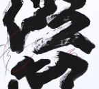 Sans titre - Pigment et crayon sur papier 133 - 44x61 - 2014.JPG