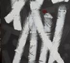 Peinture No 166 - Technique mixte sur toile - 80x60 - 05-2019.jpg
